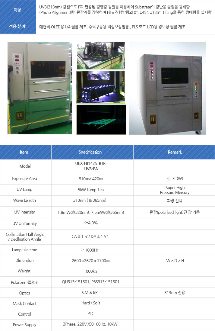 model : Exposure Area, UV Lamp, Wave Length, UV Intensity, UV Uniformity, Collimation Half Angle, Declination Angle, Lamp Life time, Dimension, Weight, Polarizer偏光子, Optics, Mask Contact, Control, Power Supply